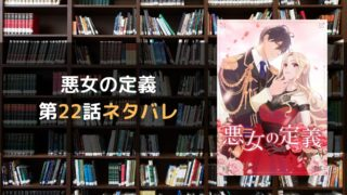 悪女の定義22話のネタバレ/感想!