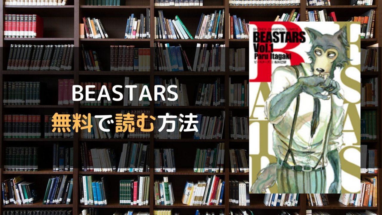 BEASTARS 無料で読む方法