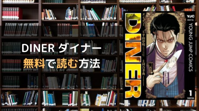 DINER ダイナー 無料で読む方法