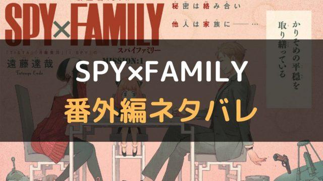 SPY×FAMILY 番外編ネタバレ