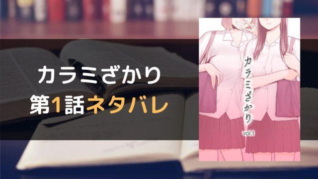 カラミざかり 第1話ネタバレ