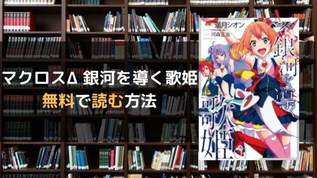 漫画「マクロスΔ 銀河を導く歌姫」を全巻無料で読む方法