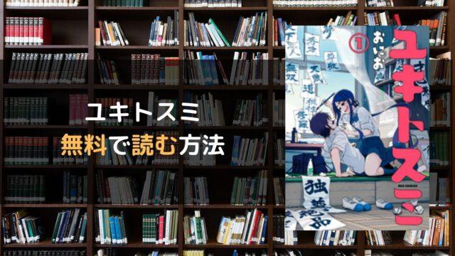 漫画「ユキトスミ」を全巻無料で読む方法