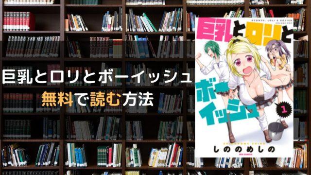 漫画「巨乳とロリとボーイッシュ」を全巻無料で読む方法