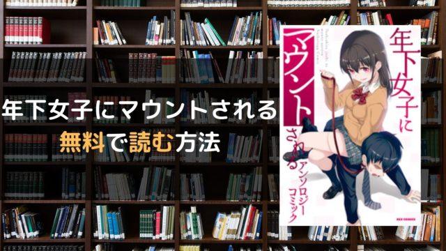 漫画「年下女子にマウントされる」を全巻無料で読む方法