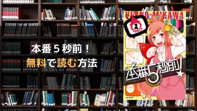 漫画「本番5秒前!」を全巻無料で読む方法