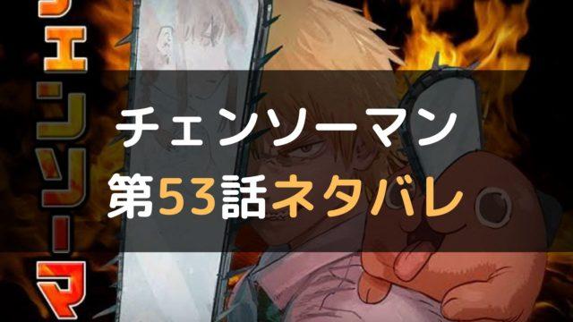 チェンソーマン 第53話ネタバレ