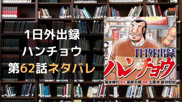 1日外出録ハンチョウ62話最新話のネタバレと感想!