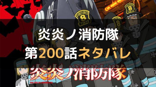 炎炎ノ消防隊 第200話ネタバレ