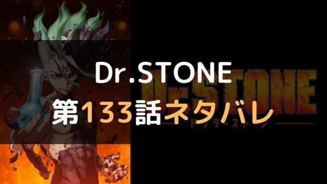 Dr.STONE 第133話ネタバレ