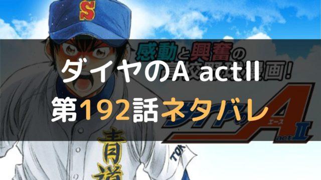 ダイヤのA actⅡ 第192話ネタバレ