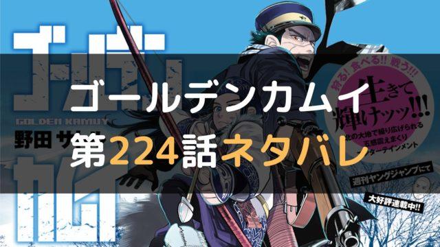 ゴールデンカムイ 第224話ネタバレ