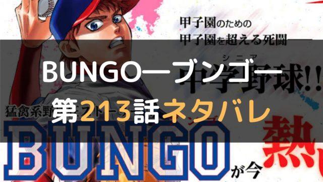 BUNGO―ブンゴ― 第213話ネタバレ