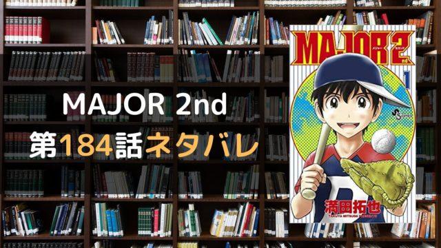 MAJOR 2nd 第184話ネタバレ