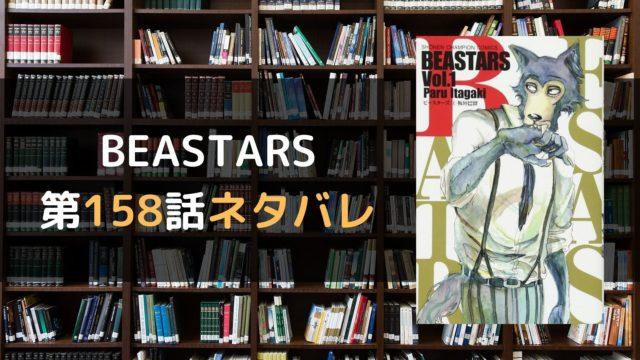 BEASTARS 第158話ネタバレ