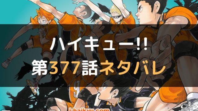 ハイキュー!! 第377話ネタバレ