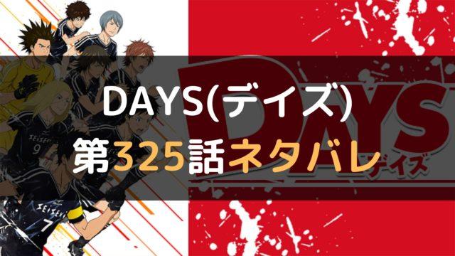 DAYS(デイズ) 第325話ネタバレ