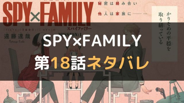 SPY×FAMILY 第18話ネタバレ (1)