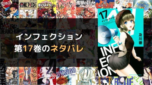 インフェクション 第17巻のネタバレ (2)