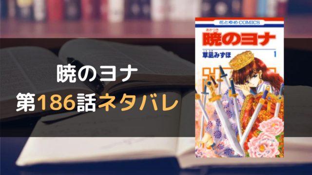 暁のヨナ 第186話ネタバレ
