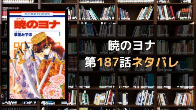 暁のヨナ 第187話ネタバレ