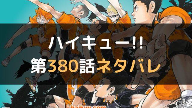 ハイキュー!! 第380話ネタバレ