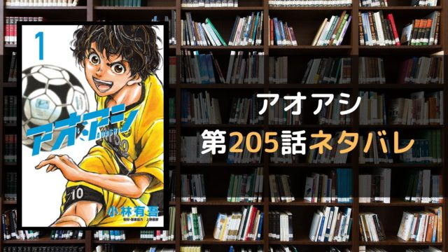 アオアシ 第205話ネタバレ