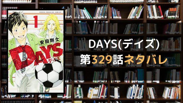 DAYS(デイズ) 第329話ネタバレ