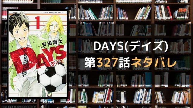 DAYS(デイズ) 第327話ネタバレ