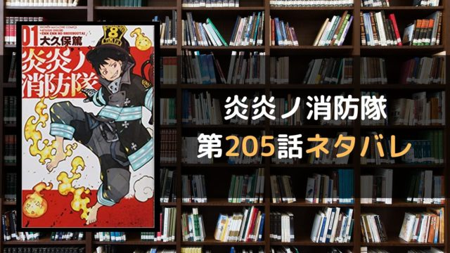 炎炎ノ消防隊 第205話ネタバレ