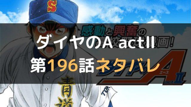 ダイヤのA actⅡ 第196話ネタバレ