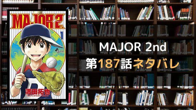 MAJOR 2nd 第187話ネタバレ