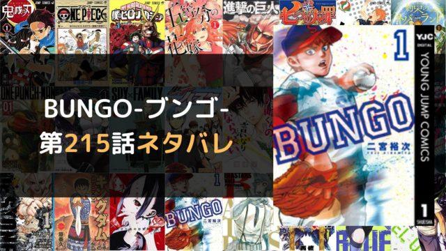BUNGO-ブンゴ- 第215話ネタバレ