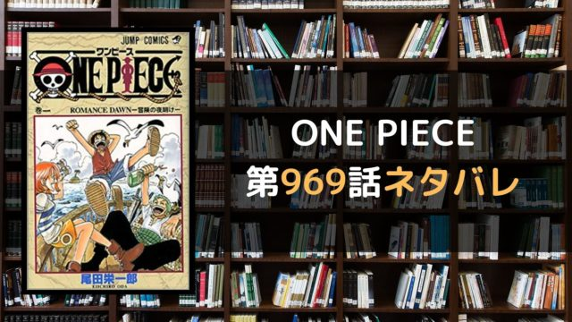 ONE PIECE 第969話ネタバレ