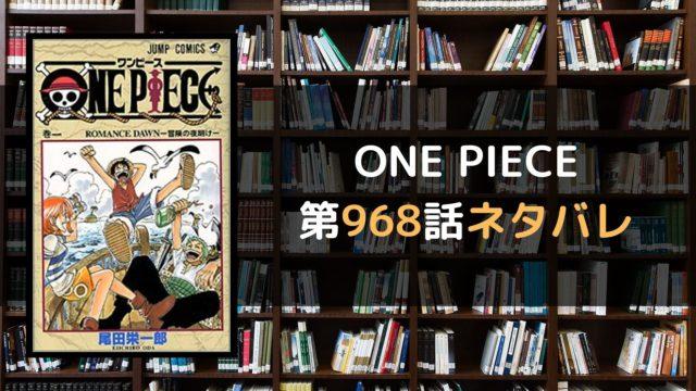 ONE PIECE 第968話ネタバレ