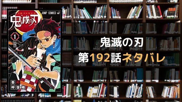 鬼滅の刃 第192話ネタバレ