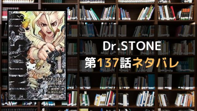 Dr.STONE 第137話ネタバレ