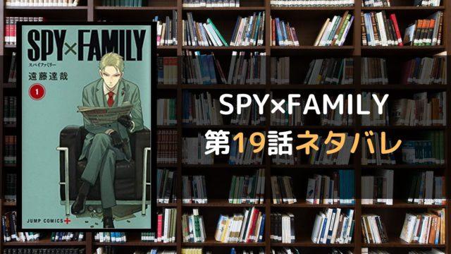 SPY×FAMILY 第19話ネタバレ