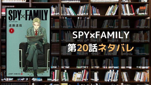 SPY×FAMILY 第20話ネタバレ