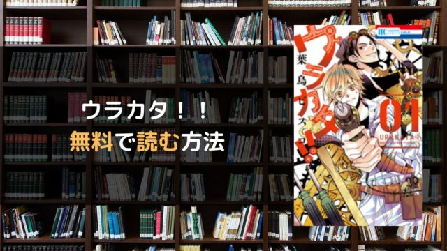 ウラカタ!! 無料で読む方法