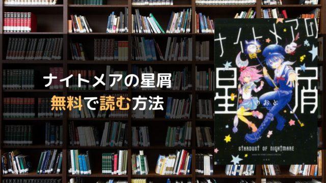 ナイトメアの星屑 無料で読む方法