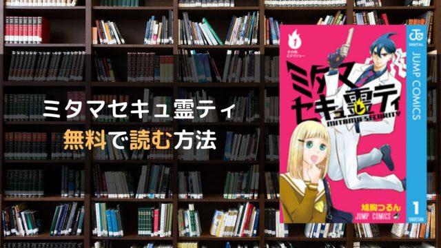 ミタマセキュ霊ティ 無料で読む方法