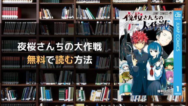 夜桜さんちの大作戦 無料で読む方法