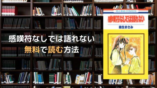 感嘆符なしでは語れない 無料で読む方法
