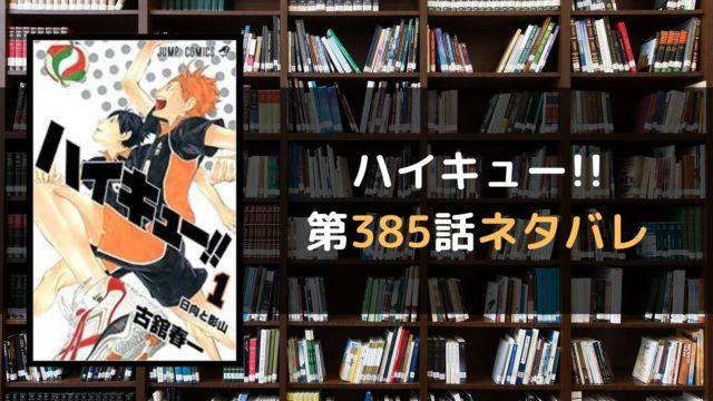 ハイキュー!! 第385話ネタバレ