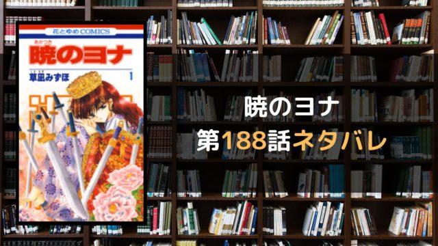暁のヨナ 第188話ネタバレ