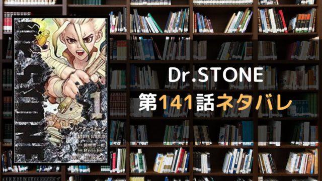 Dr.STONE 第141話ネタバレ