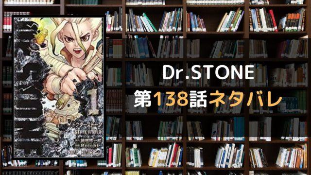 Dr.STONE 第138話ネタバレ