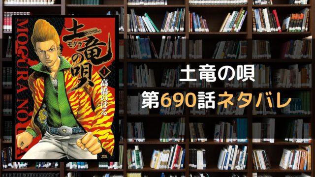 土竜の唄 第690話ネタバレ