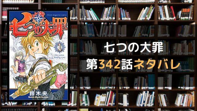 七つの大罪 第342話ネタバレ